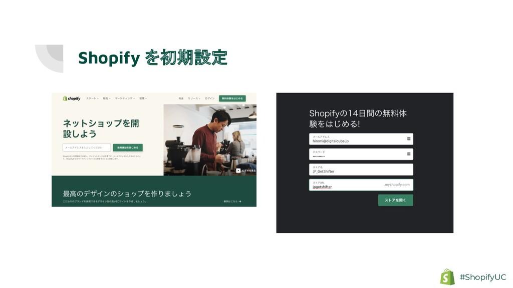 Shopify を初期設定 #ShopifyUC