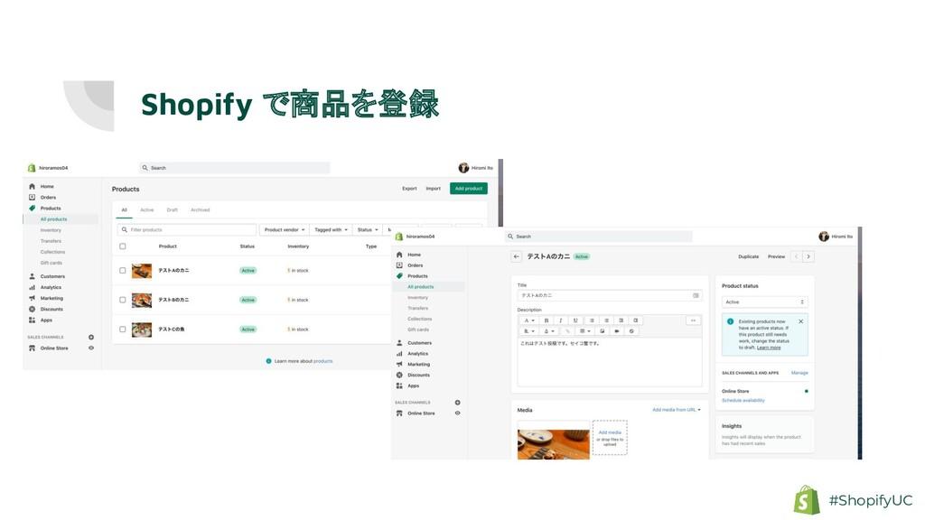 Shopify で商品を登録 #ShopifyUC