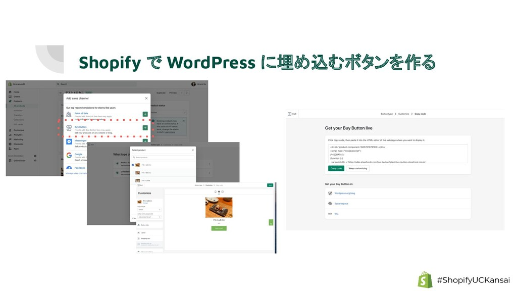 Shopify で WordPress に埋め込むボタンを作る #ShopifyUCKansai