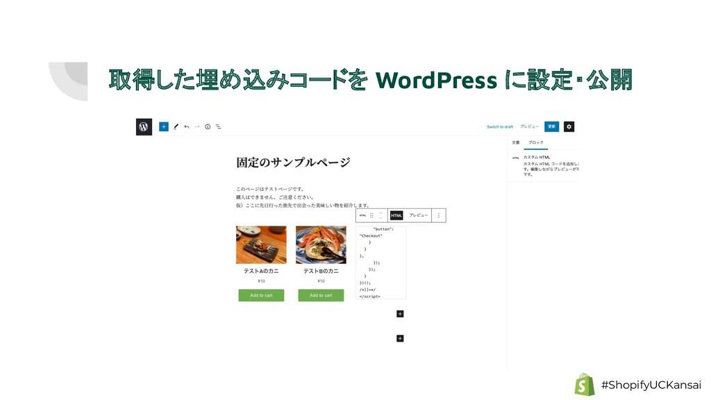 取得した埋め込みコードを WordPress に設定・公開 #ShopifyUCKansai