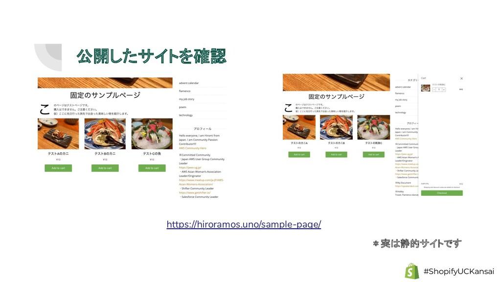 公開したサイトを確認 #ShopifyUCKansai *実は静的サイトです https://...