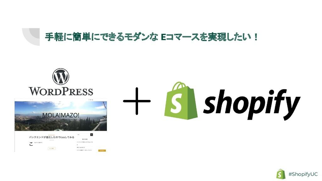 手軽に簡単にできるモダンな Eコマースを実現したい! #ShopifyUC