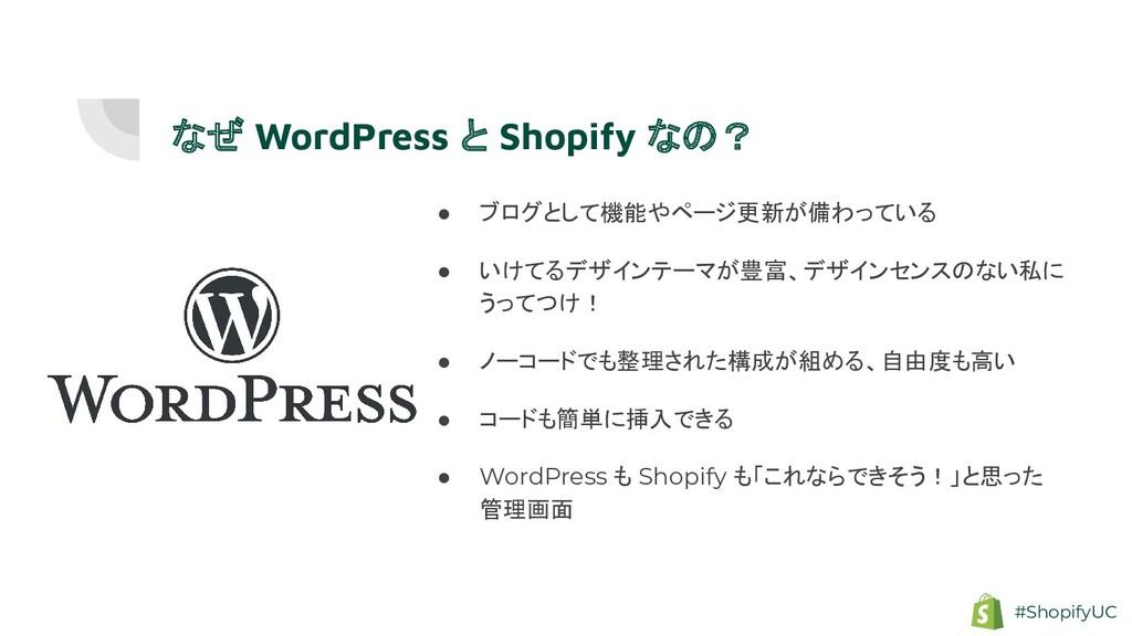 なぜ WordPress と Shopify なの? ● ブログとして機能やページ更新が備わっ...