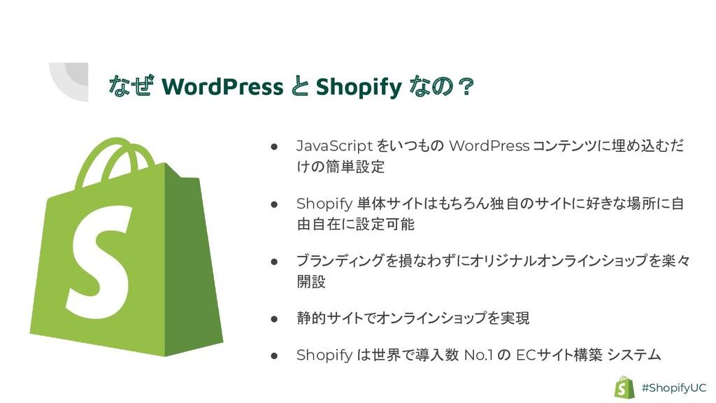 ● JavaScript をいつもの WordPress コンテンツに埋め込むだ けの簡単設定...