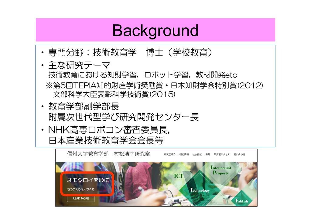 Background •専門分野:技術教育学 博士(学校教育) •主な研究テーマ 技術教育にお...