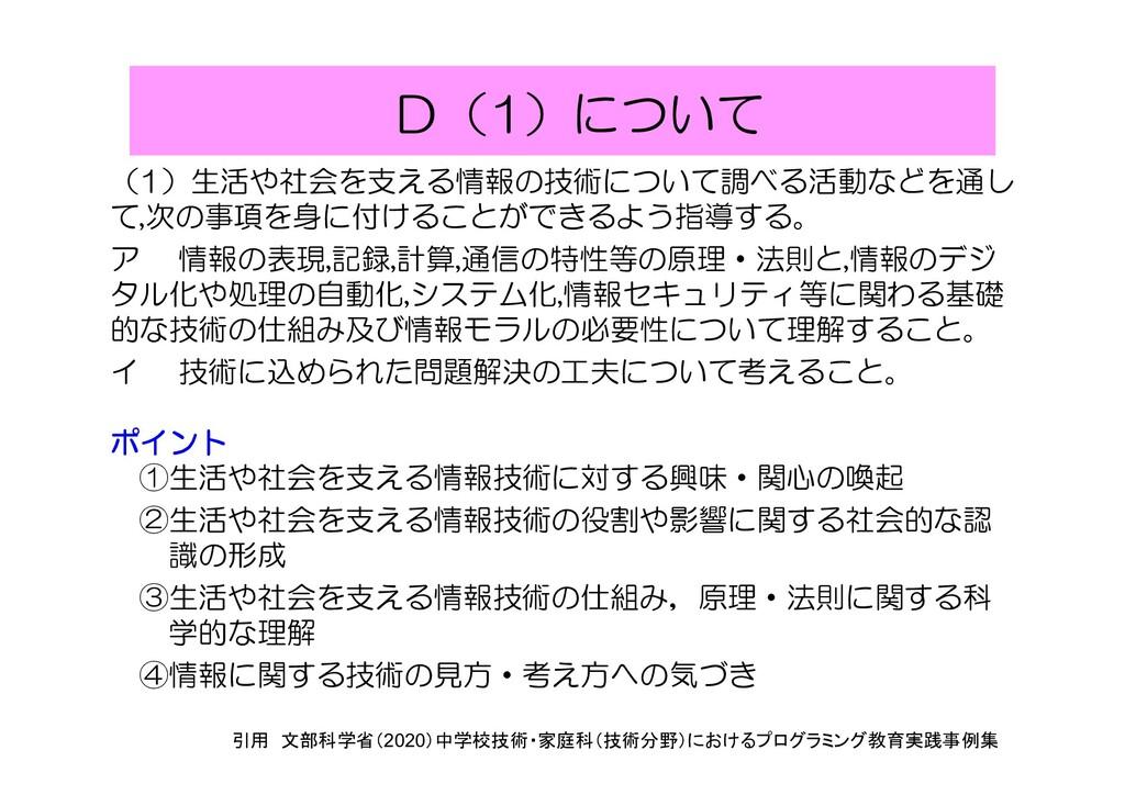D(1)について (1)生活や社会を支える情報の技術について調べる活動などを通し て,次の事項...