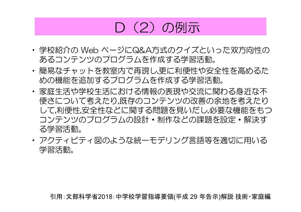 D(2)の例示 • 学校紹介の Web ページにQ&A方式のクイズといった双方向性の あるコン...