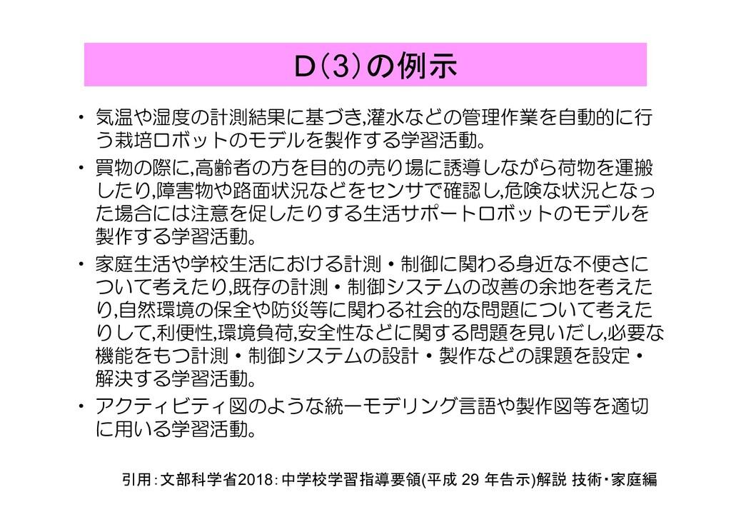 D(3)の例示 • 気温や湿度の計測結果に基づき,灌水などの管理作業を自動的に行 う栽培ロボッ...