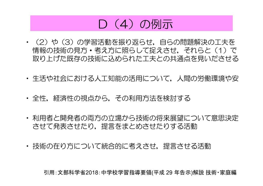 D(4)の例示 • (2)や(3)の学習活動を振り返らせ,自らの問題解決の工夫を 情報の技術の...