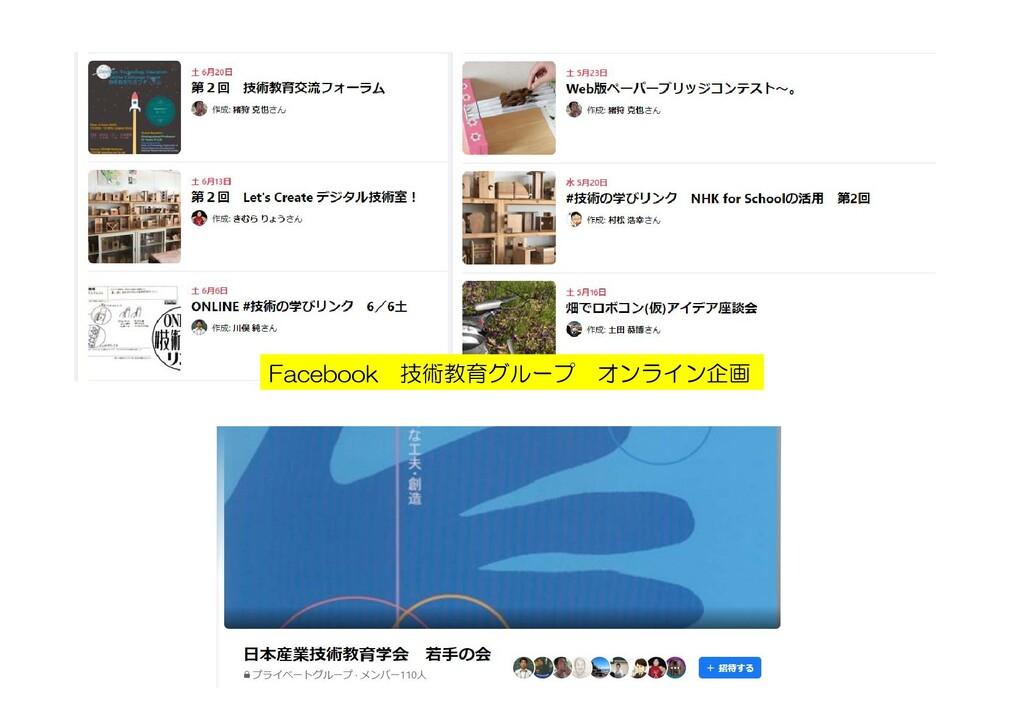 Facebook 技術教育グループ オンライン企画