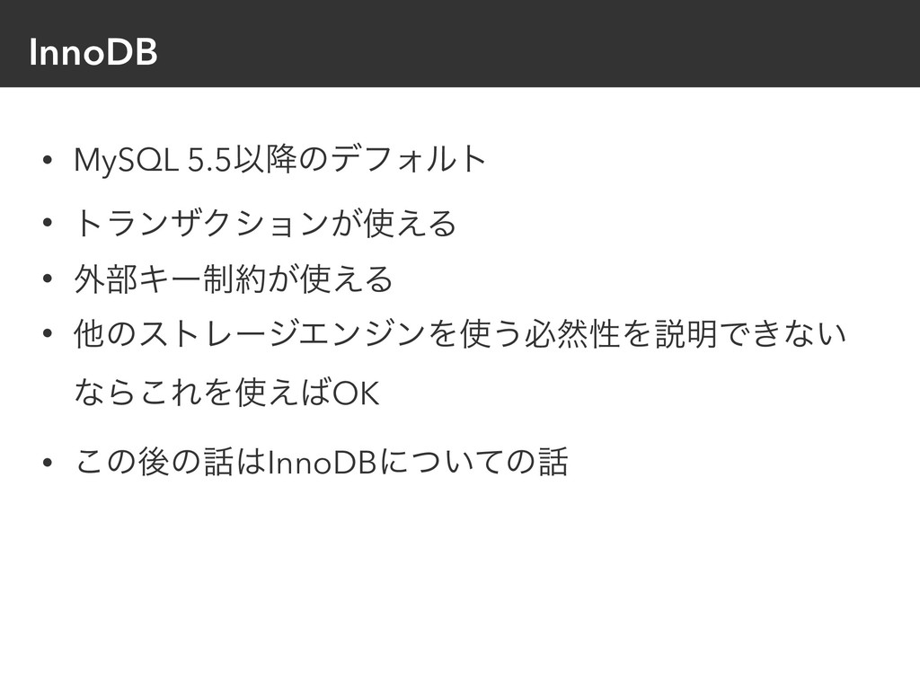 InnoDB • MySQL 5.5Ҏ߱ͷσϑΥϧτ • τϥϯβΫγϣϯ͕͑Δ • ֎෦Ω...