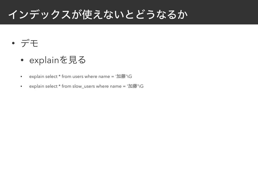 ΠϯσοΫε͕͑ͳ͍ͱͲ͏ͳΔ͔ • σϞ • explainΛݟΔ • explain s...