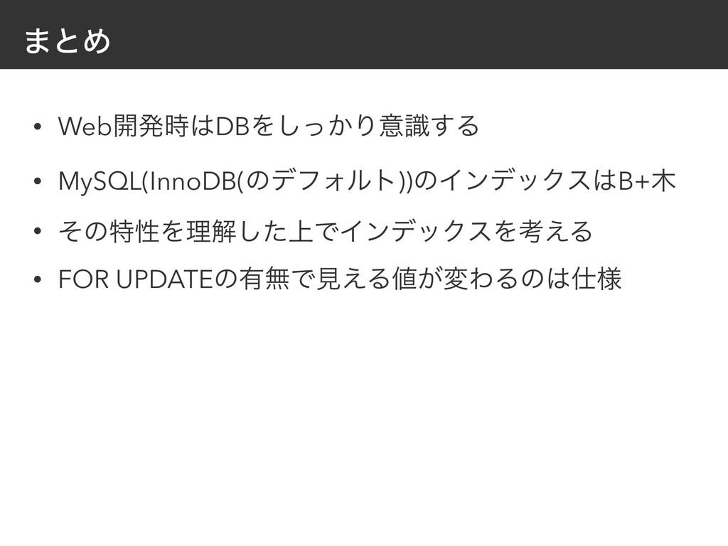 ·ͱΊ • Web։ൃDBΛ͔ͬ͠Γҙࣝ͢Δ • MySQL(InnoDB(ͷσϑΥϧτ)...
