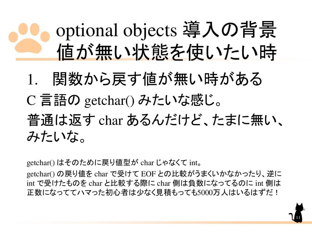 optional objects 導入の背景 値が無い状態を使いたい時 11 1. 関数から戻...