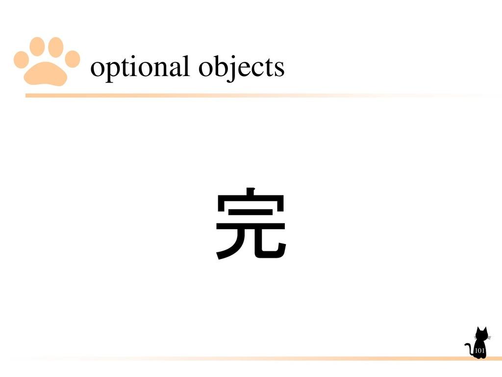 optional objects 101 完