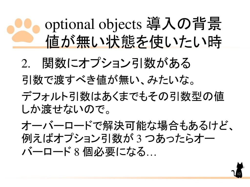 optional objects 導入の背景 値が無い状態を使いたい時 12 2. 関数にオプ...