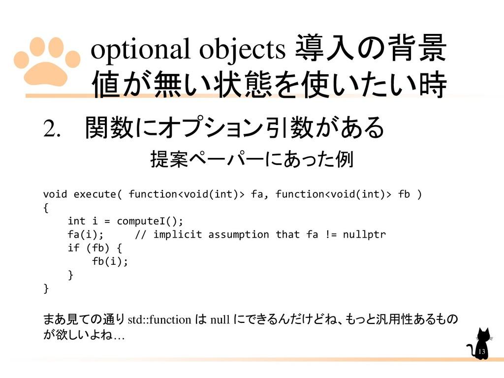 optional objects 導入の背景 値が無い状態を使いたい時 13 2. 関数にオプ...