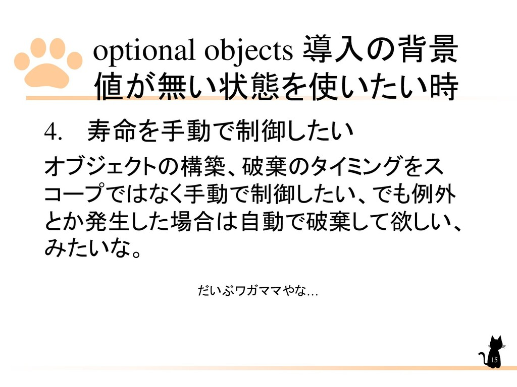 optional objects 導入の背景 値が無い状態を使いたい時 15 4. 寿命を手動...