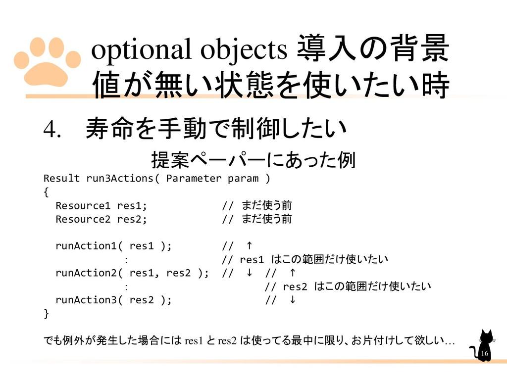 optional objects 導入の背景 値が無い状態を使いたい時 16 4. 寿命を手動...
