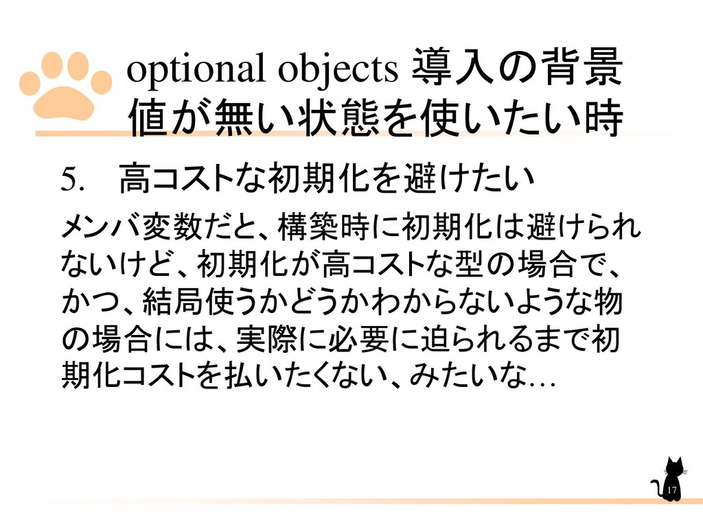 optional objects 導入の背景 値が無い状態を使いたい時 17 5. 高コストな...
