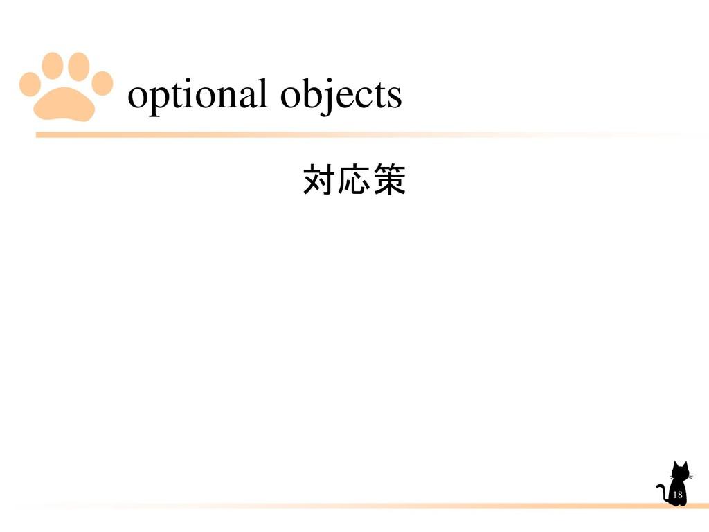optional objects 18 対応策