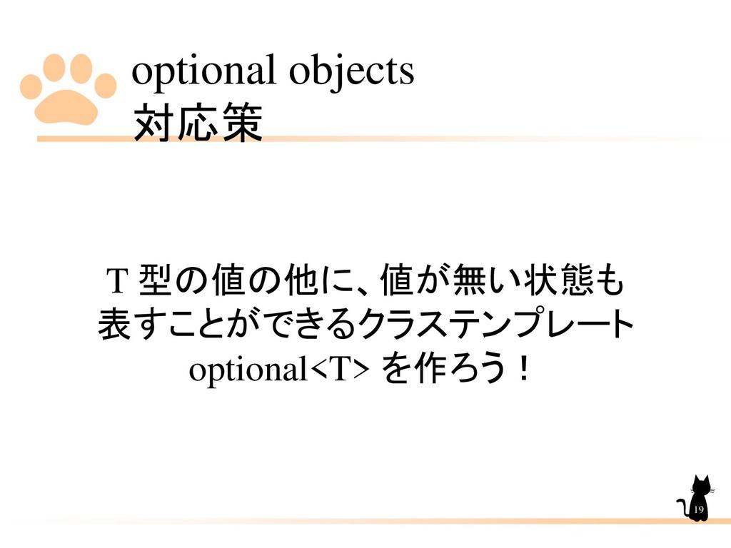 optional objects 対応策 19 T 型の値の他に、値が無い状態も 表すことがで...