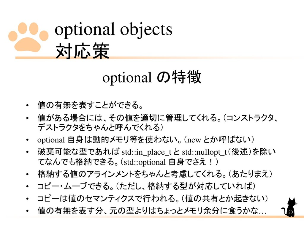 optional objects 対応策 20 optional の特徴 • 値の有無を表すこ...