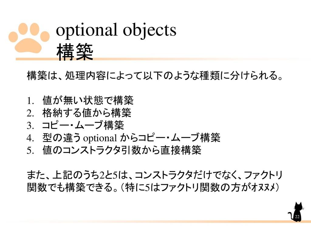 optional objects 構築 22 構築は、処理内容によって以下のような種類に分けら...