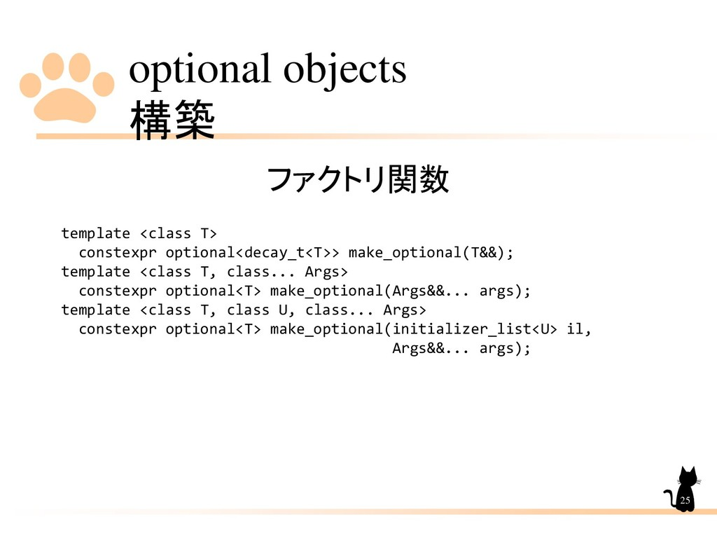optional objects 構築 25 ファクトリ関数 template <class ...