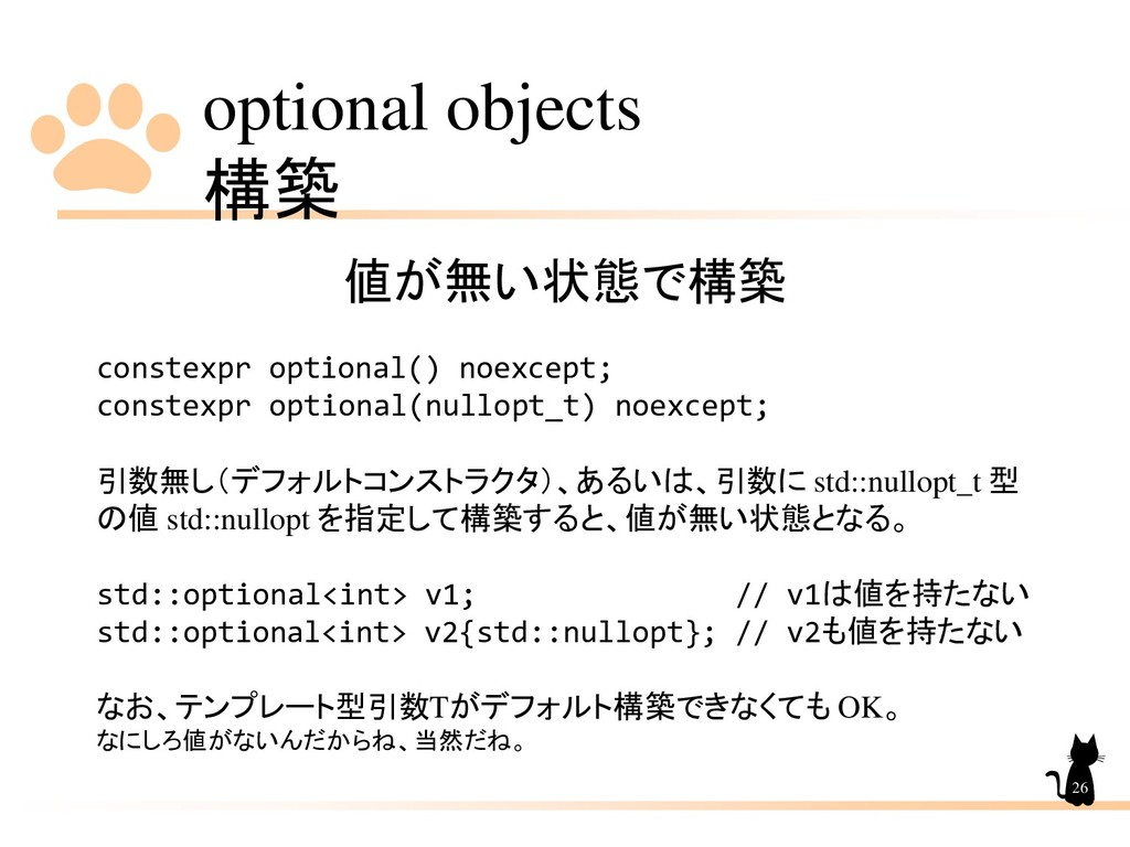 optional objects 構築 26 値が無い状態で構築 constexpr opti...