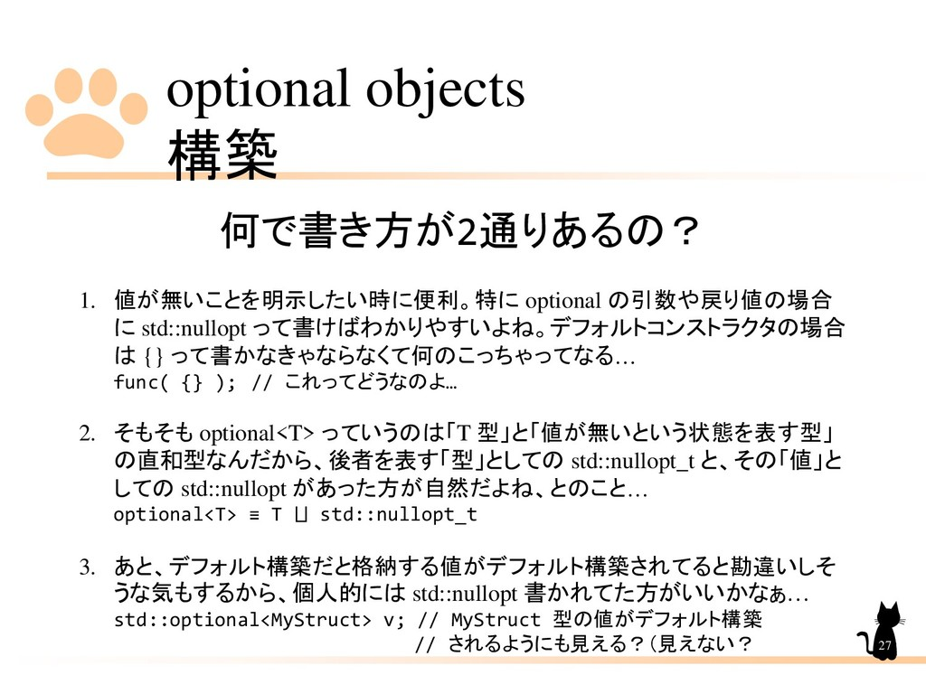 optional objects 構築 27 何で書き方が2通りあるの? 1. 値が無いことを...