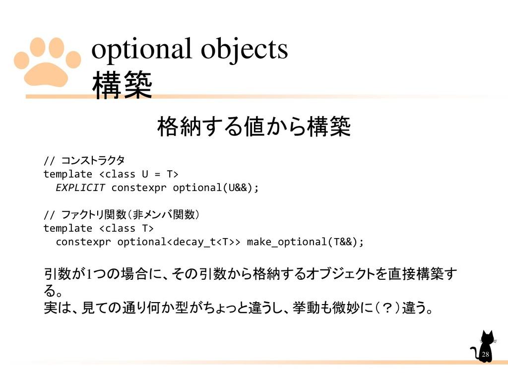 optional objects 構築 28 格納する値から構築 // コンストラクタ tem...