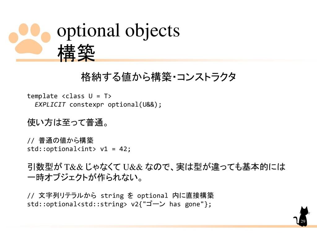 optional objects 構築 29 格納する値から構築・コンストラクタ templa...