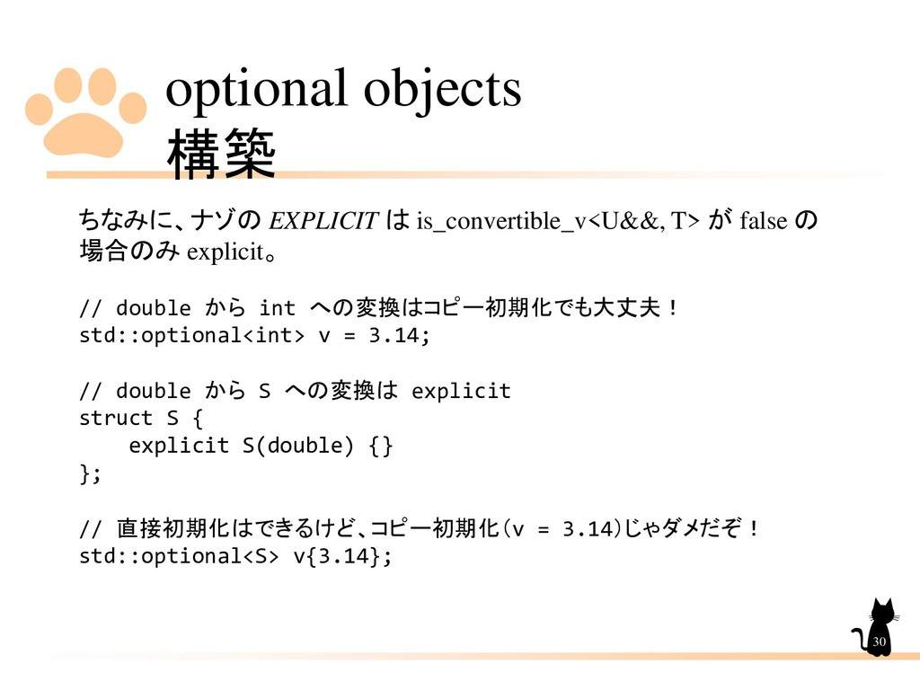 optional objects 構築 30 ちなみに、ナゾの EXPLICIT は is_c...