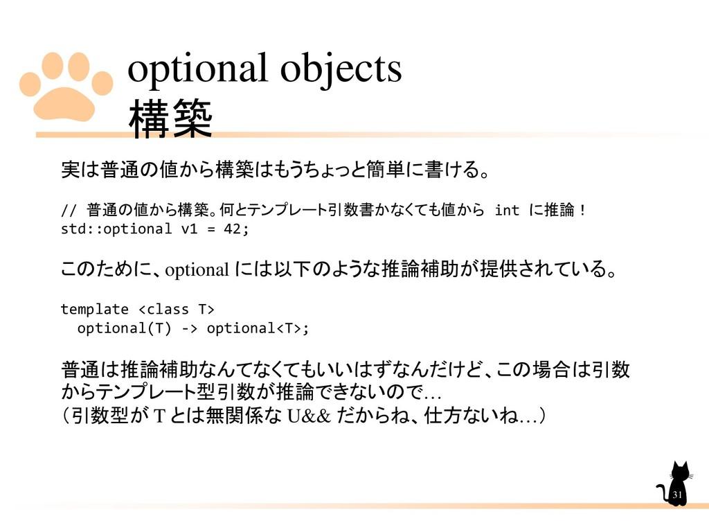 optional objects 構築 31 実は普通の値から構築はもうちょっと簡単に書ける。...
