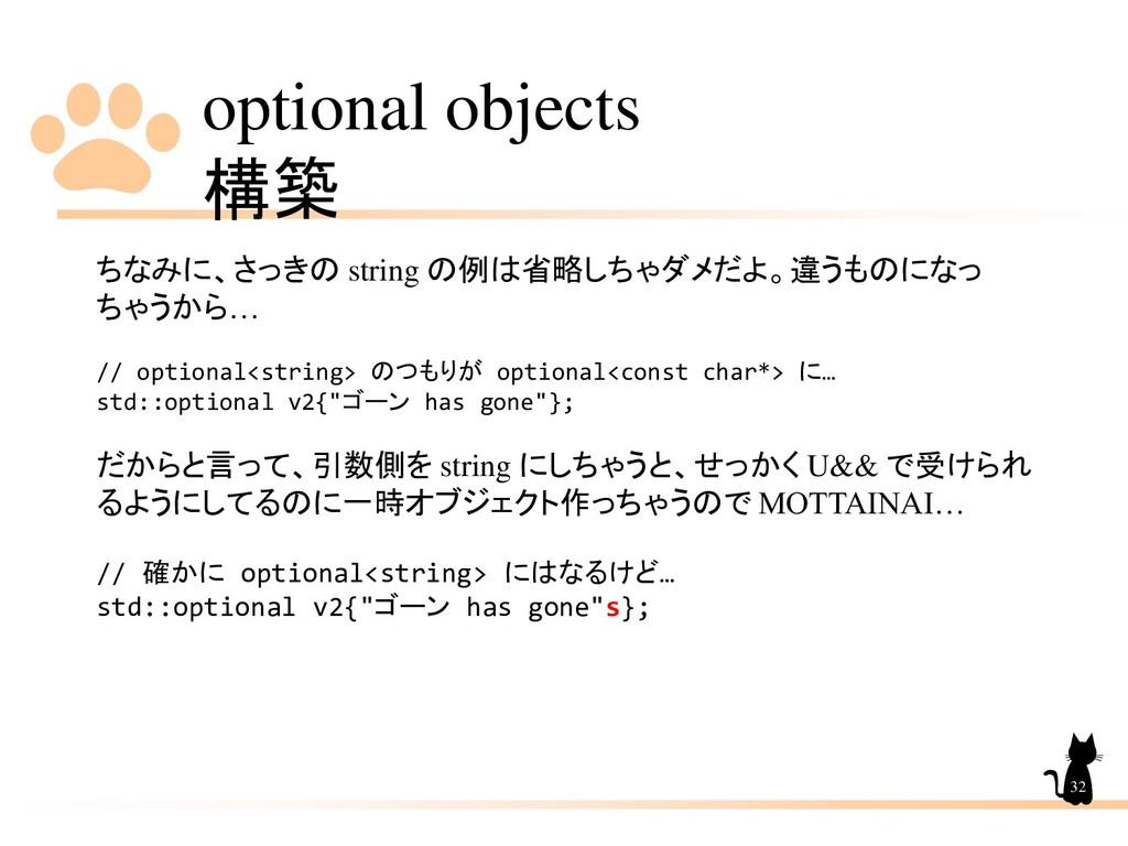 optional objects 構築 32 ちなみに、さっきの string の例は省略しち...