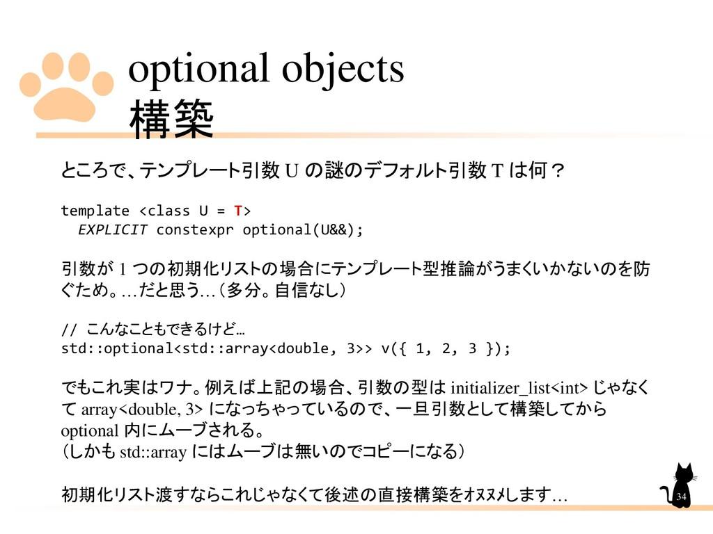 optional objects 構築 34 ところで、テンプレート引数 U の謎のデフォルト...