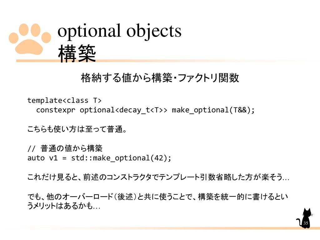 optional objects 構築 35 格納する値から構築・ファクトリ関数 templa...