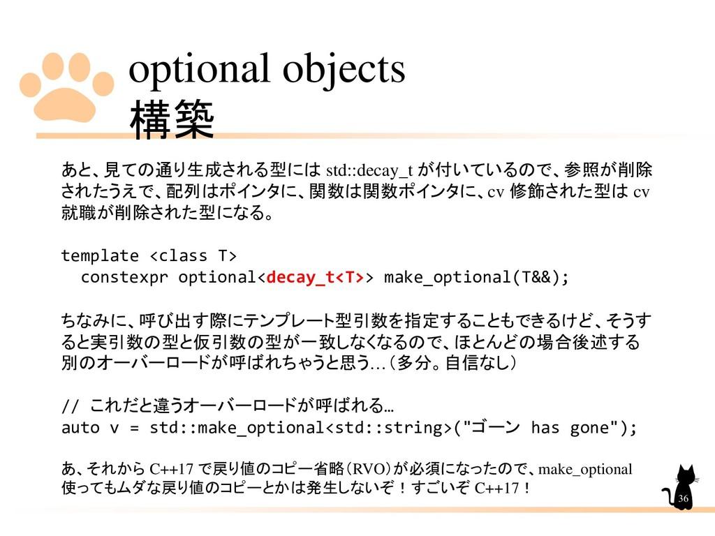 optional objects 構築 36 あと、見ての通り生成される型には std::de...