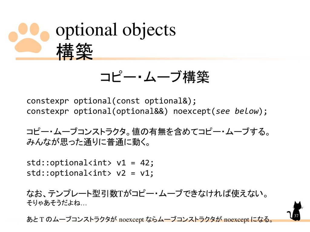 optional objects 構築 37 コピー・ムーブ構築 constexpr opti...