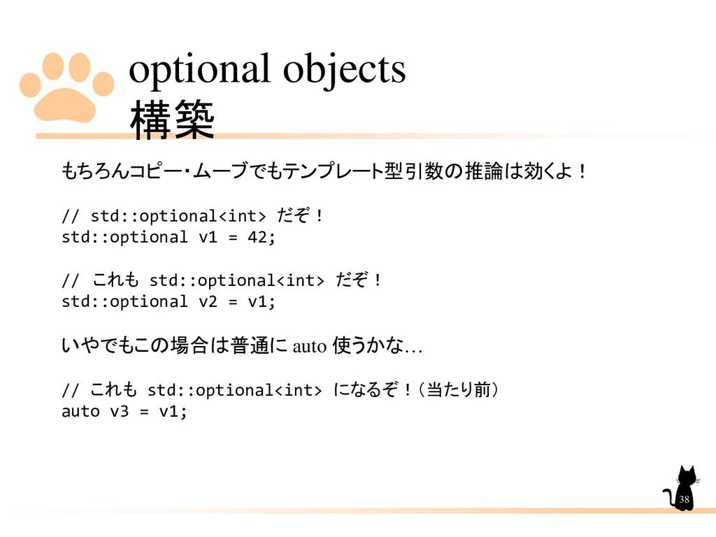 optional objects 構築 38 もちろんコピー・ムーブでもテンプレート型引数の推...