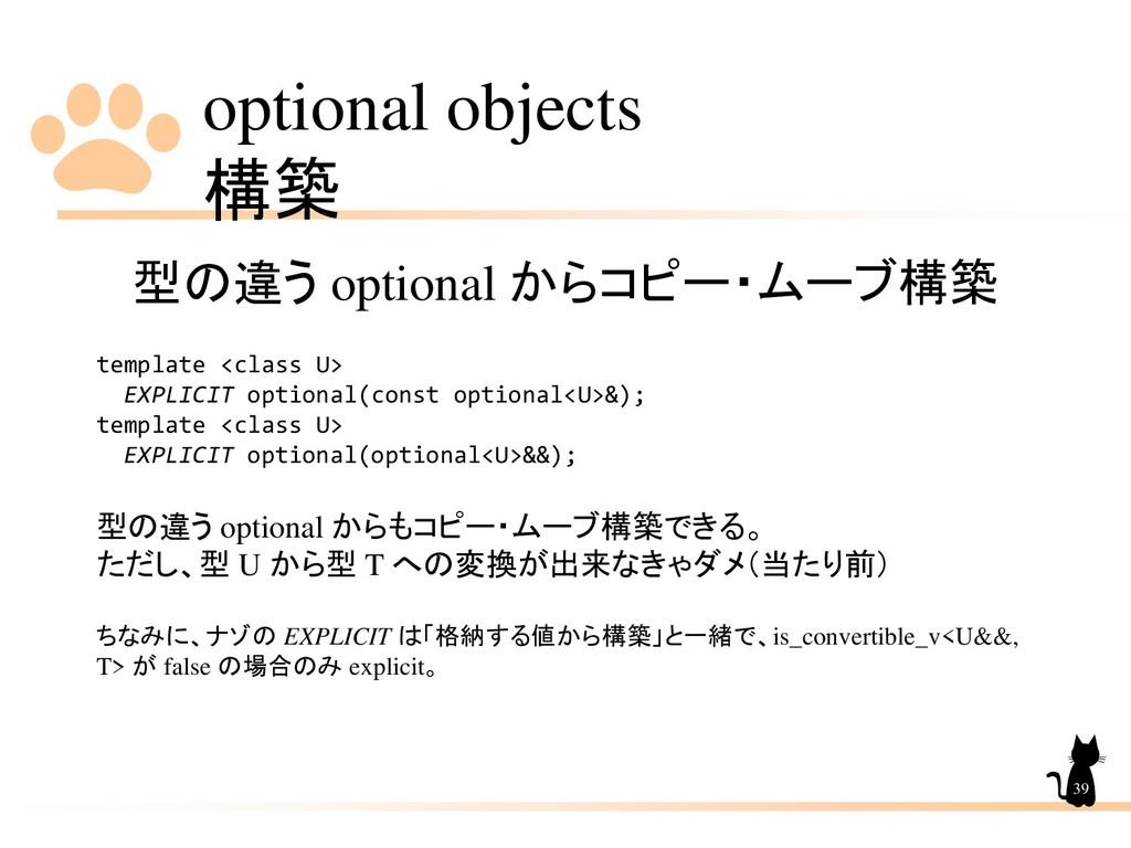 optional objects 構築 39 型の違う optional からコピー・ムーブ構...