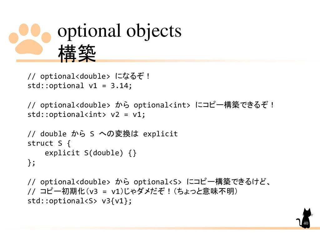 optional objects 構築 40 // optional<double> になるぞ...