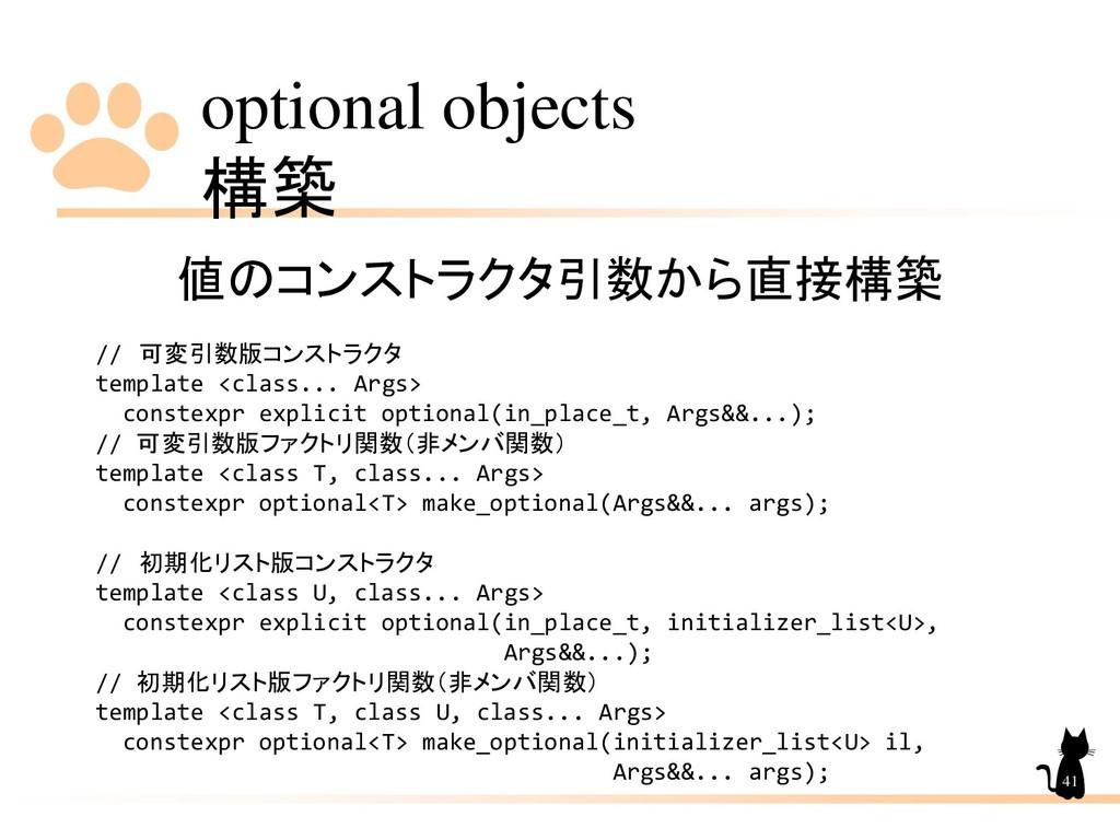 optional objects 構築 41 値のコンストラクタ引数から直接構築 // 可変引...