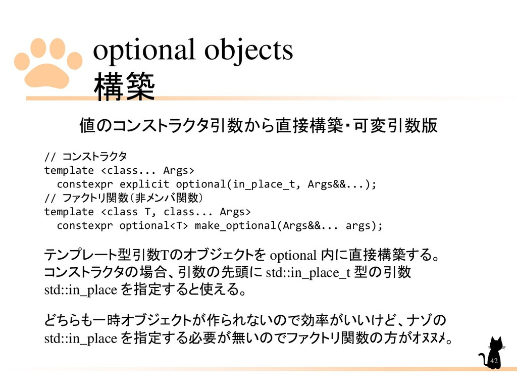 optional objects 構築 42 値のコンストラクタ引数から直接構築・可変引数版 ...