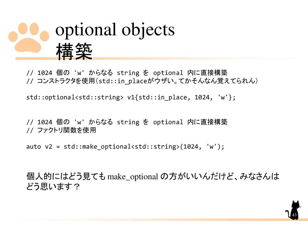 optional objects 構築 43 // 1024 個の 'w' からなる stri...