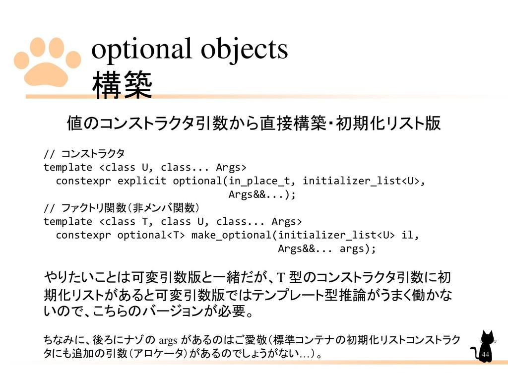 optional objects 構築 44 値のコンストラクタ引数から直接構築・初期化リスト...