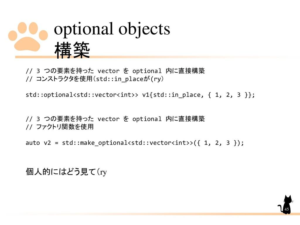 optional objects 構築 45 // 3 つの要素を持った vector を o...