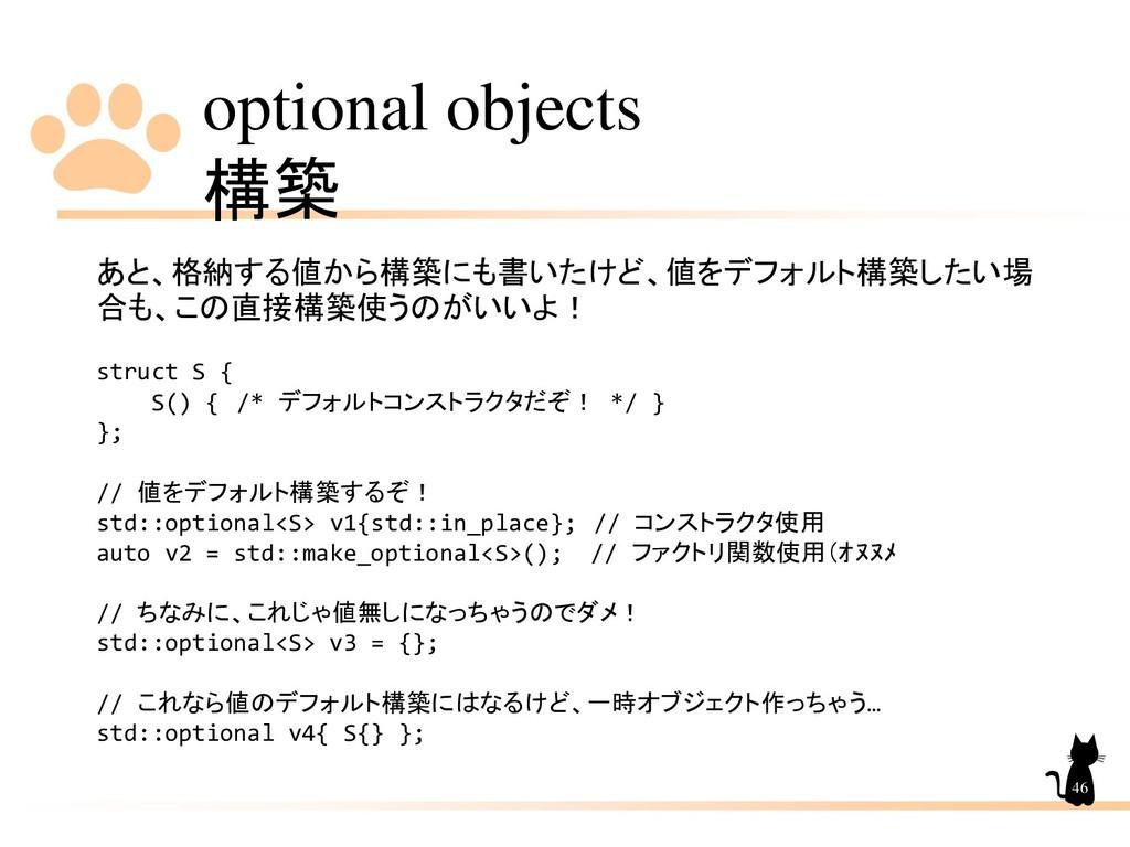 optional objects 構築 46 あと、格納する値から構築にも書いたけど、値をデフ...