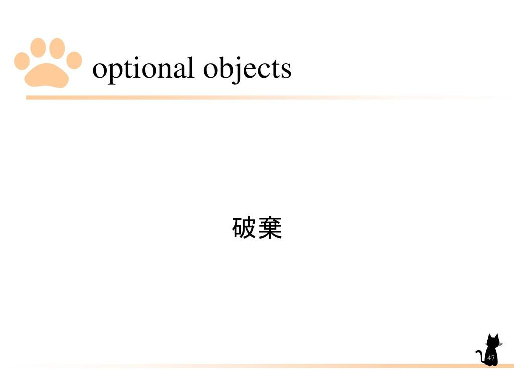 optional objects 47 破棄